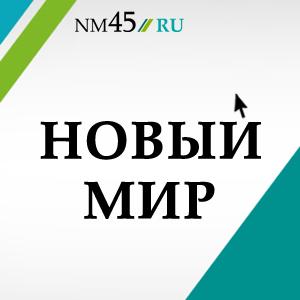 NOVIY-MIR-5-5+