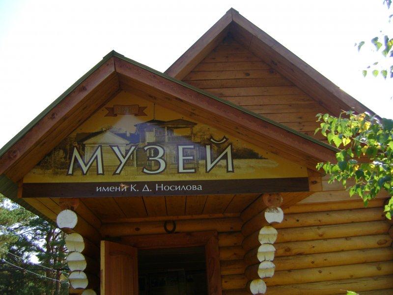Музей носилова