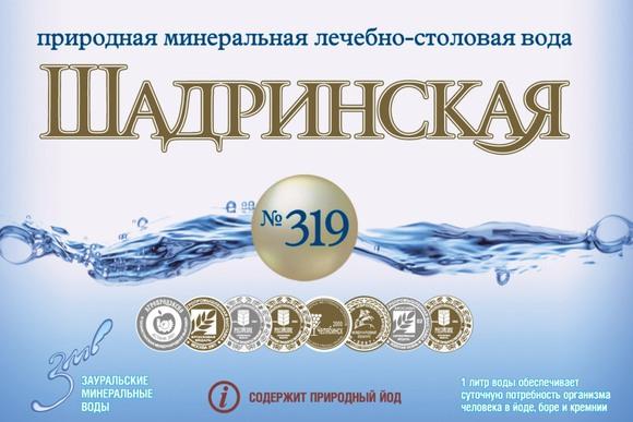 Шадринская мин вода