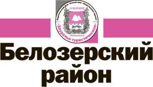 13_12-13_Белозерский