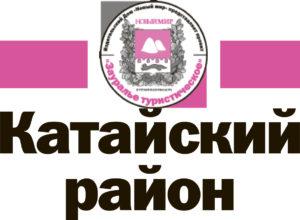 №45_12-13_Катайск.p65