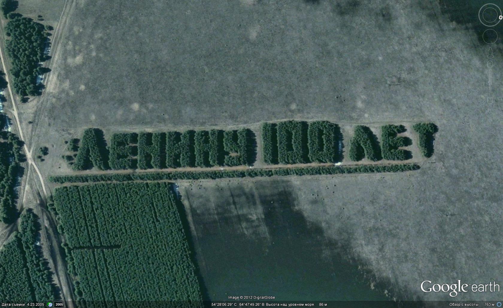 24 Лес Ленину 100 лет