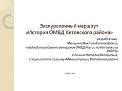 Экскурсионный маршрут «История ОМ