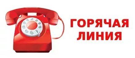 _hotline