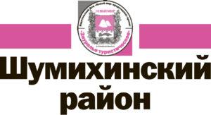 №46_12-13шумиха.p65