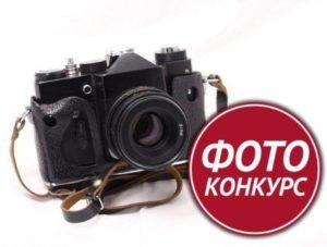 1465914554_fotokonk