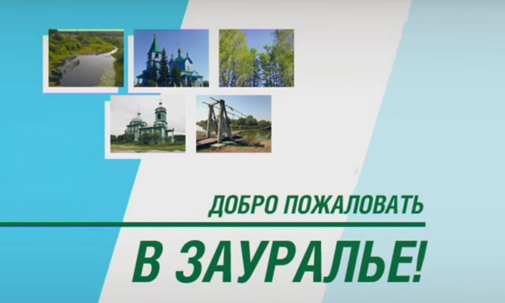 Путешествуем по районам Курганской области!