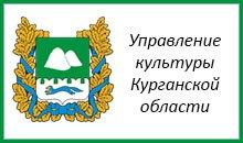 http://kultura.kurganobl.ru/